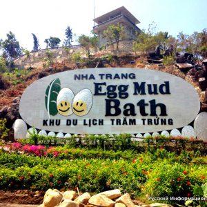 Парк отдыха и горячие источники 100 яиц. Экскурсии из Нячанга, Вьетнам