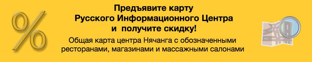 Получить-скидку-баннер-Русский-информационный-центр